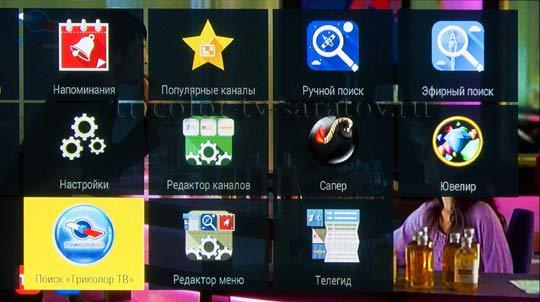 Stingray_menu.jpg